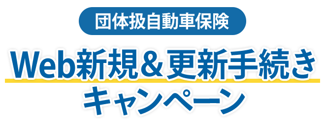 団体扱自動車保険Web新規&更新キャンペーン