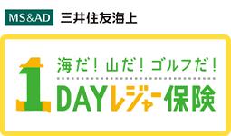 三井住友海上の1DAYレジャー保険