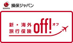 損害保険ジャパン海外旅行保険申し込み