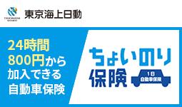 東京海上日動の「ちょいのり保険」