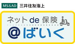 三井住友海上のネットde保険@ばいく