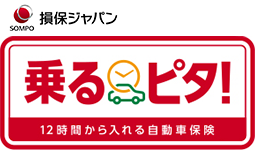 損害保険ジャパンの乗るピタ!インターネット契約サービス