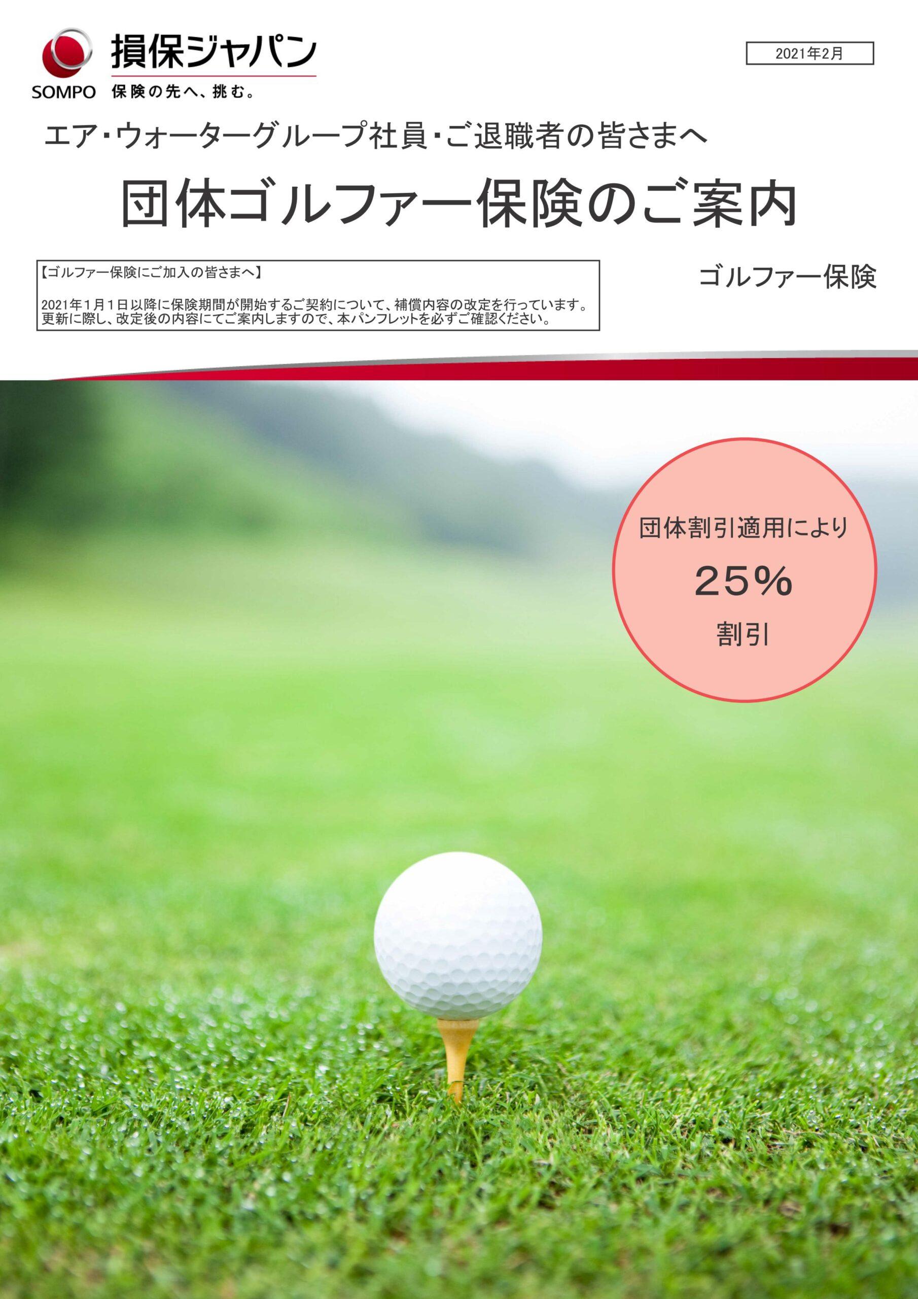 団体ゴルファー保険のご案内